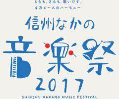 信州なかの音楽祭2017