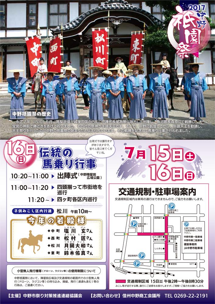 2017祇園祭チラシ-2