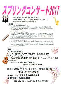 スプリングコンサート2017 @ 中山晋平記念館第1展示室 | 中野市 | 長野県 | 日本