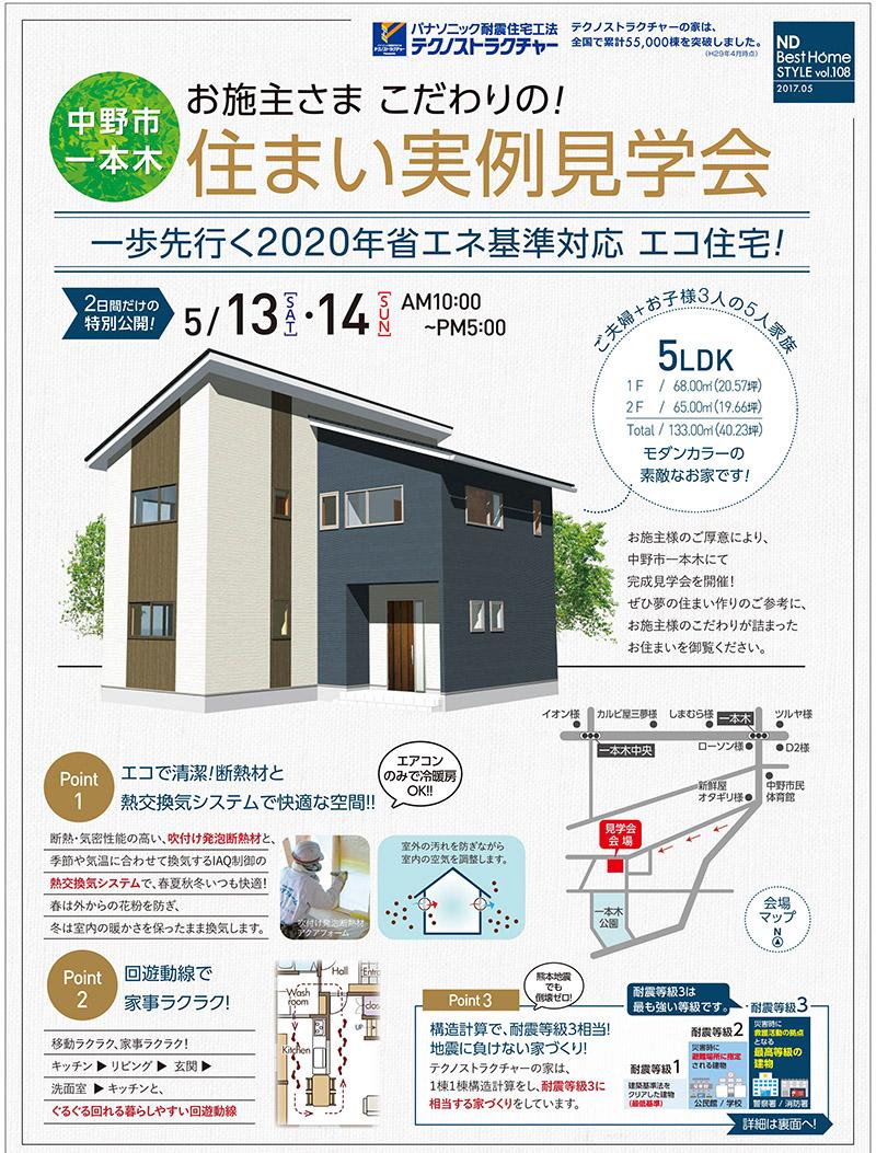 17-0303_中野土建
