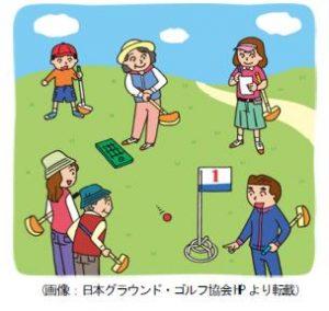 グラウンド・ゴルフ大会(8/12申込締切) @ 中野市多目的サッカー場 | 中野市 | 長野県 | 日本