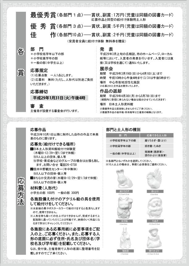 絵付けコンテストチラシ0(1)