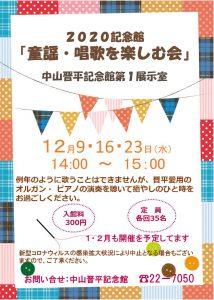 『2020記念館 童謡・唱歌を楽しむ会』 @ 中山晋平記念館第1展示室 | 中野市 | 長野県 | 日本