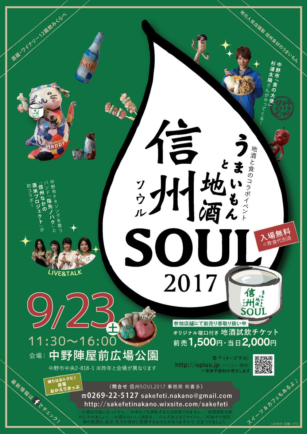 2017信州soul