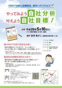 中野青年会議所チラシ(表)20170322 (1)