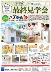 7月31日(土)8月1日(日)最終見学会開催!