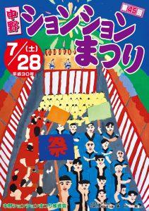 中野ションションまつり/7月28日(土)