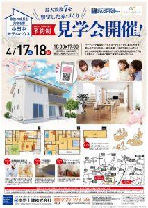 4月17日(土)18日(日)小田中モデルハウス見学会開催!