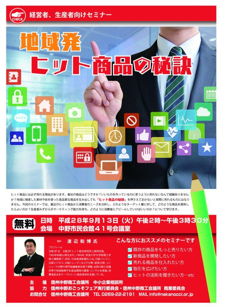 new渡辺和博セミナー