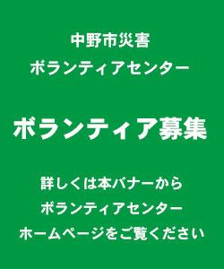 中野市災害ボランティアセンター