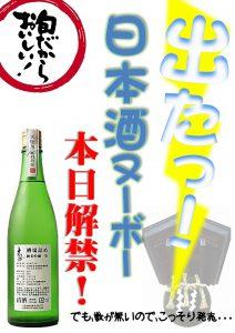 日本酒ヌーボー 出た!!