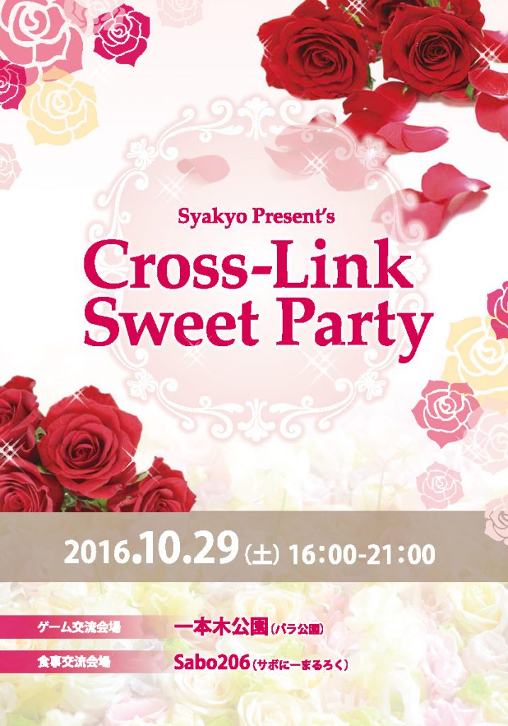 cross-link-sweet-party%e5%8b%9f%e9%9b%86%e8%a6%81%e9%a0%85_%e3%83%9a%e3%83%bc%e3%82%b8_1