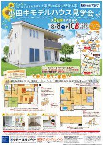 8/8(土)9(日)10(月)小田中モデルハウス見学会開催!