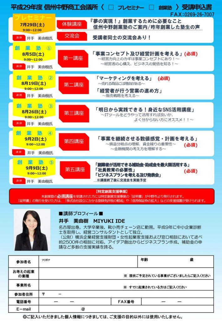 信州中野商工会議所殿_H29創業塾チラシ-2