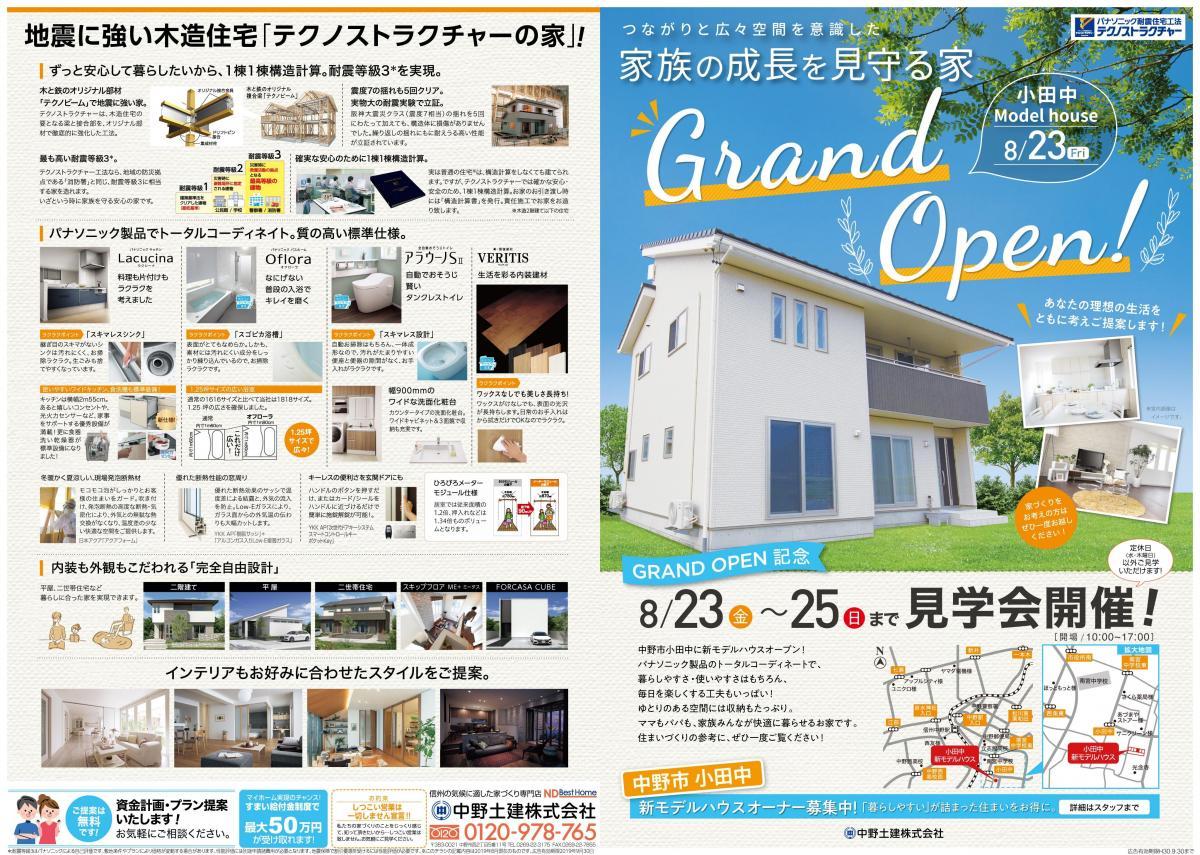 8月23日(金) 小田中モデルハウス グランドオープン☆
