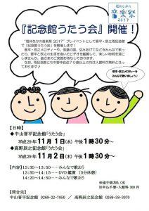 『記念館うたう会』 @ 中山晋平記念館第1展示室 | 中野市 | 長野県 | 日本