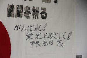 H28_05_30_藤澤勇選手応援寄せ書き 010