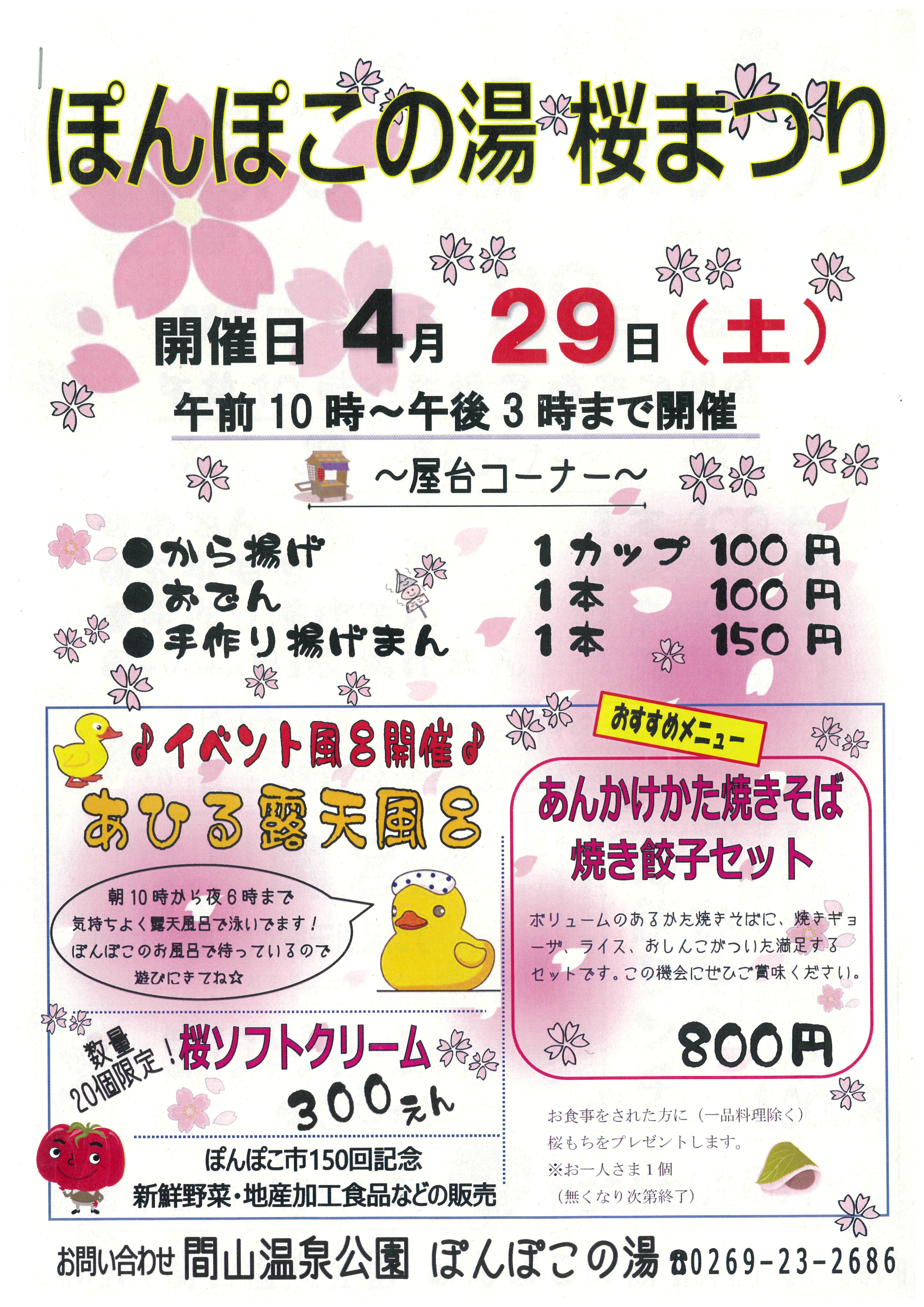 H29 ぽんぽこ桜まつり