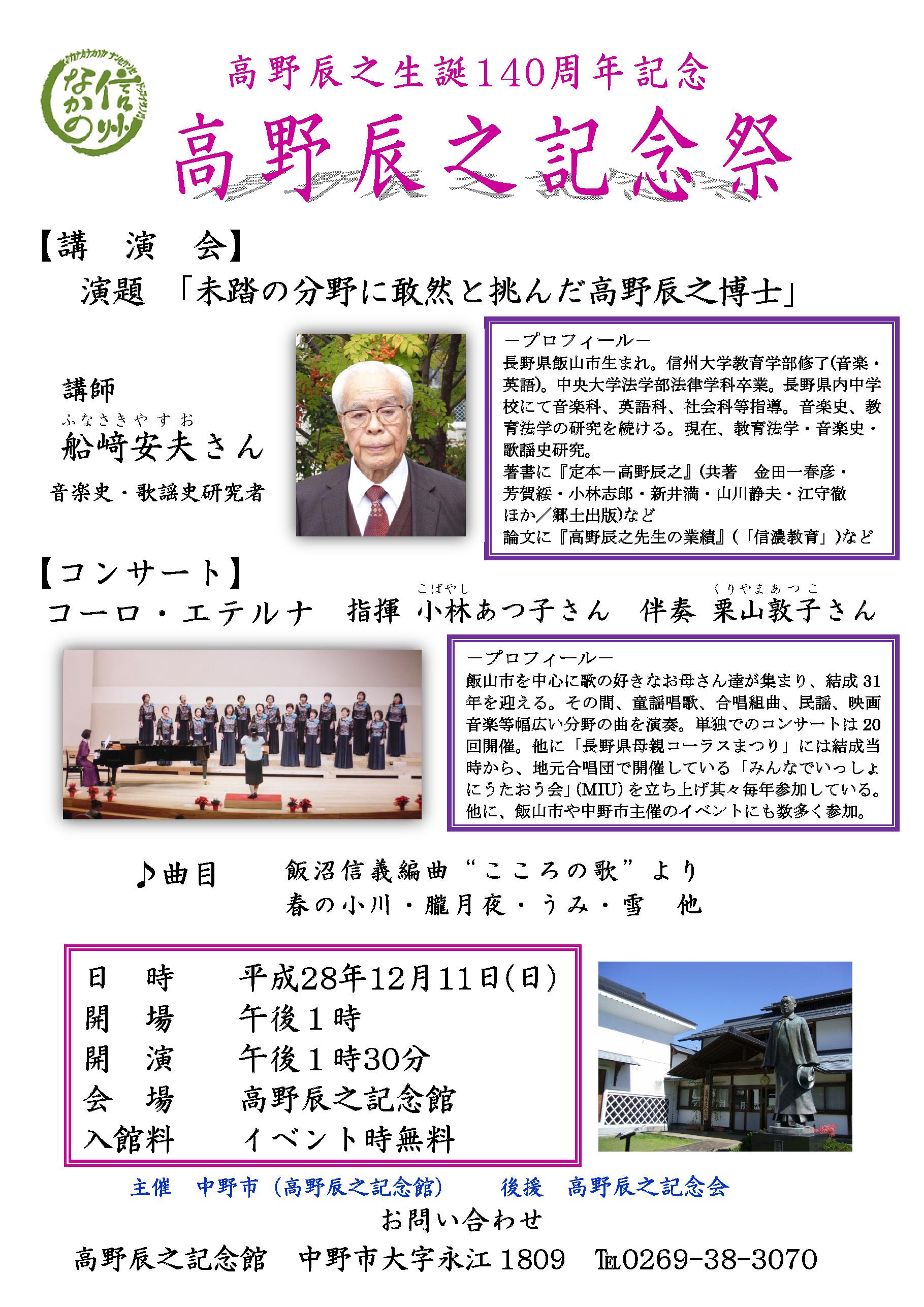 高野辰之生誕140周年記念 高野辰之記念祭 | 信州中野市情報サイトなっ ...