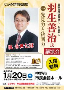 羽生善治氏講演会「先見力と決断力」