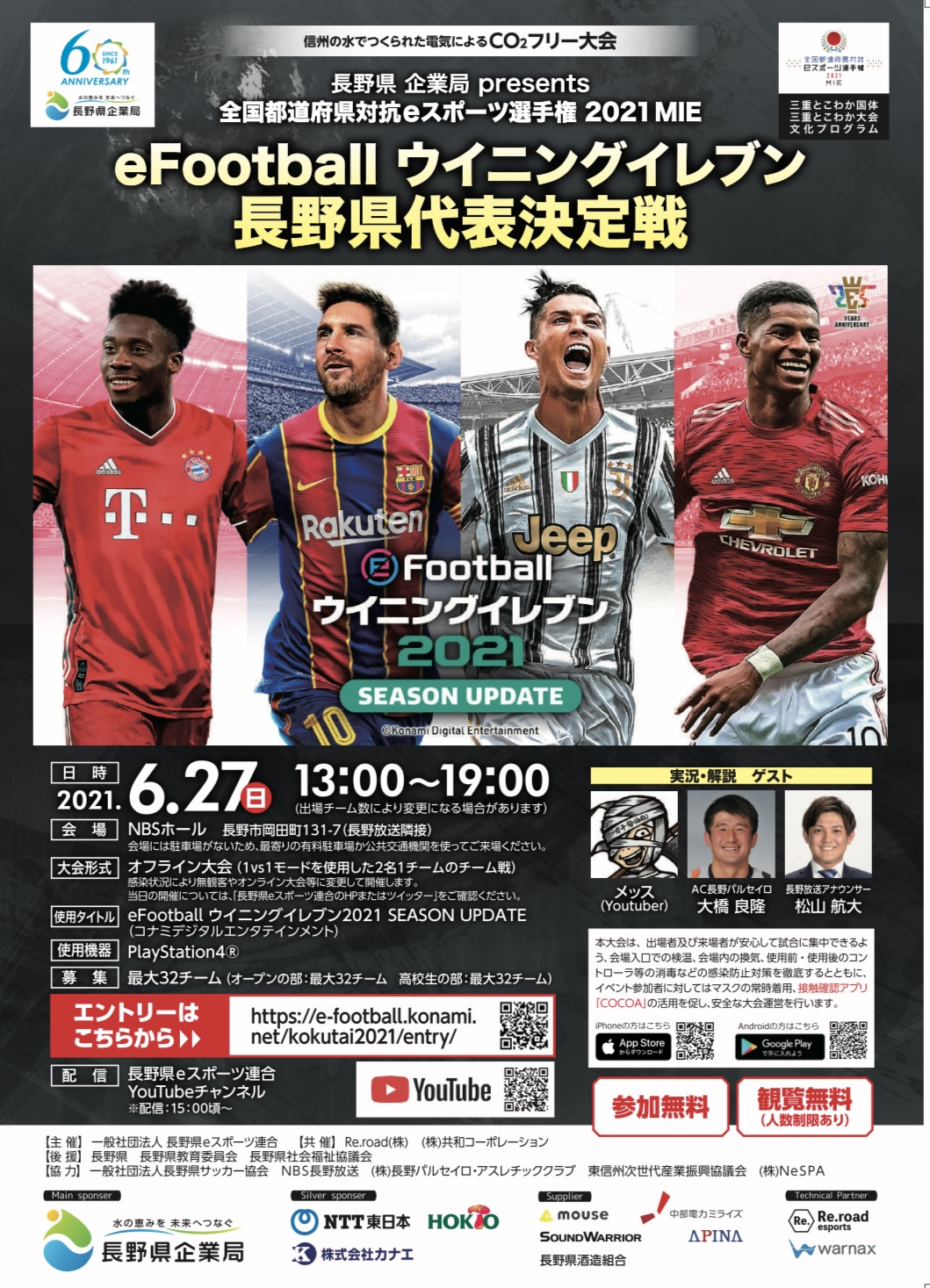 eFootball ウイニングイレブン \長野県代表決定戦/