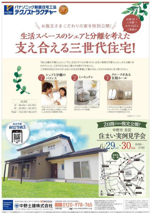 住まい実例見学会開催!6/29(土)30(日)2日間限定☆