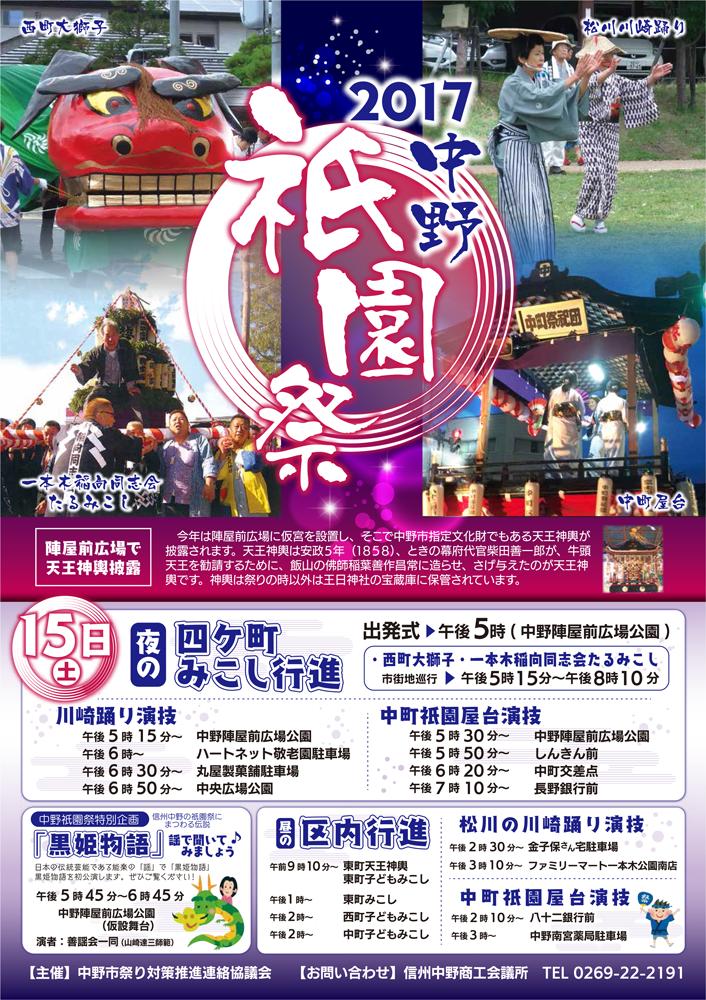 2017祇園祭チラシ-1