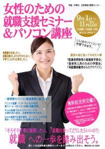女性のための就職支援講座 @ 北信州能力開発センター | 中野市 | 長野県 | 日本
