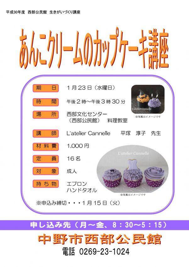 あんこクリームのカップケーキ講座