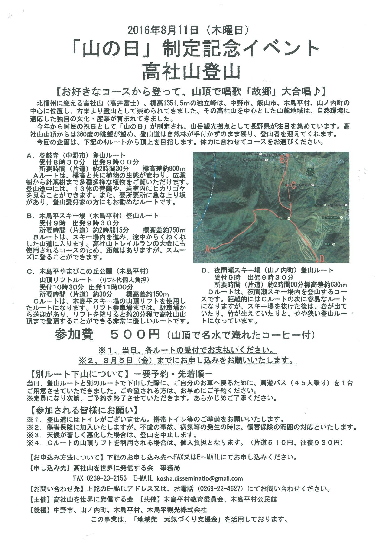 H28.8.11山の日制定イベント高社山登山