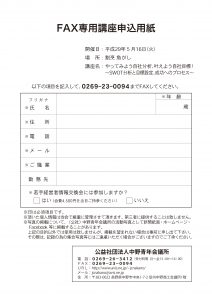 中野青年会議所チラシ(裏)20170322 (1)