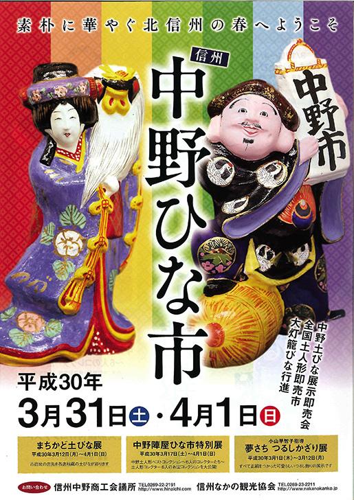 今週末、中野ひな市が開催されます!
