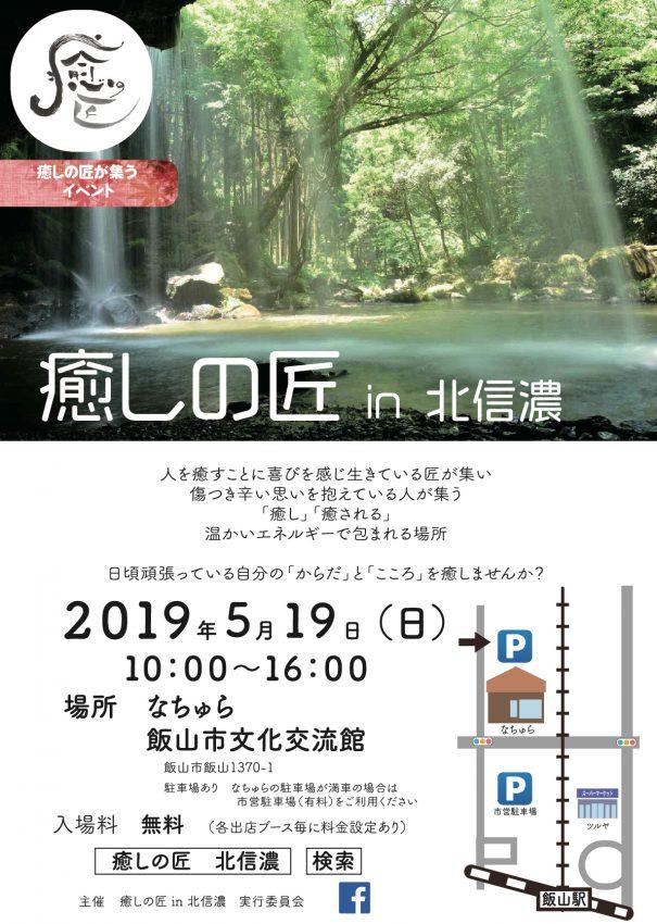 5/19 癒しの匠 in 北信濃 開催します