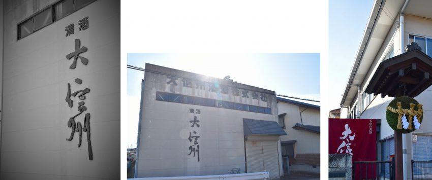 長野県限定! 大信州槽場詰め(ふなばづめ)青ラベル入荷しました!!