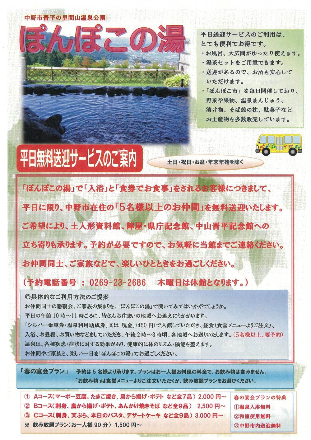 ぽんぽこの湯(H29.4.28)表