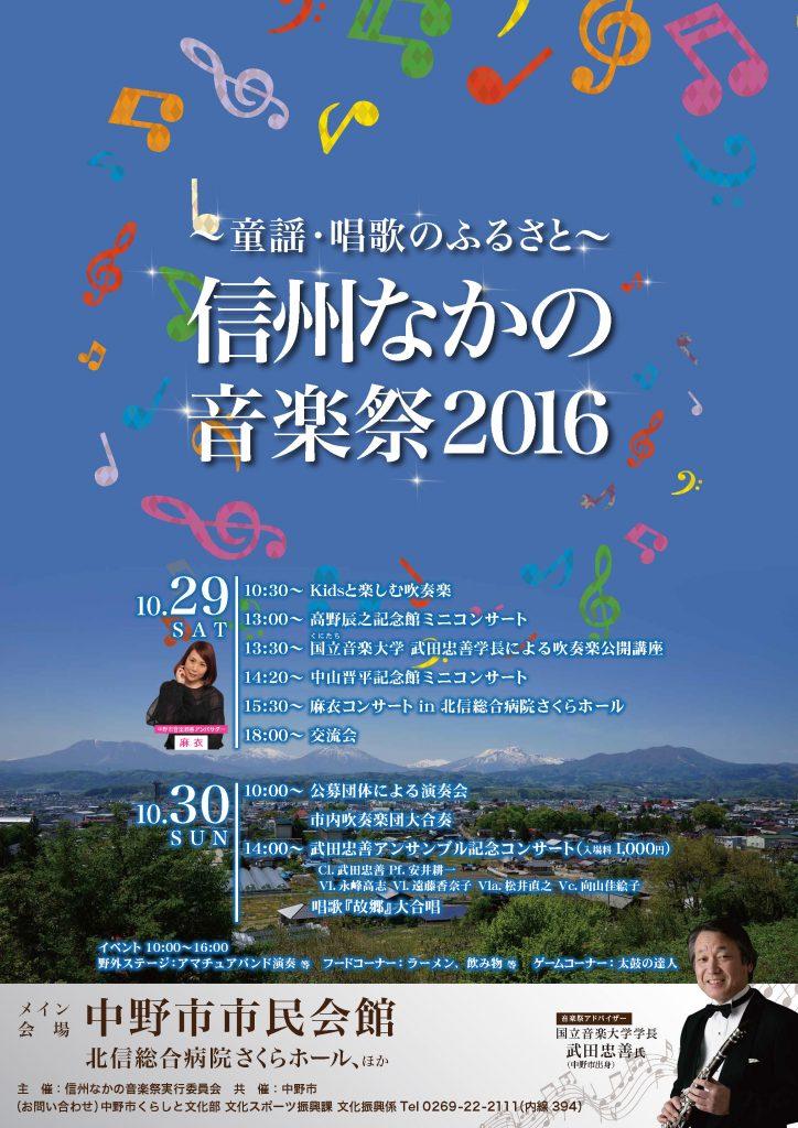 信州なかの音楽祭2016ポスター