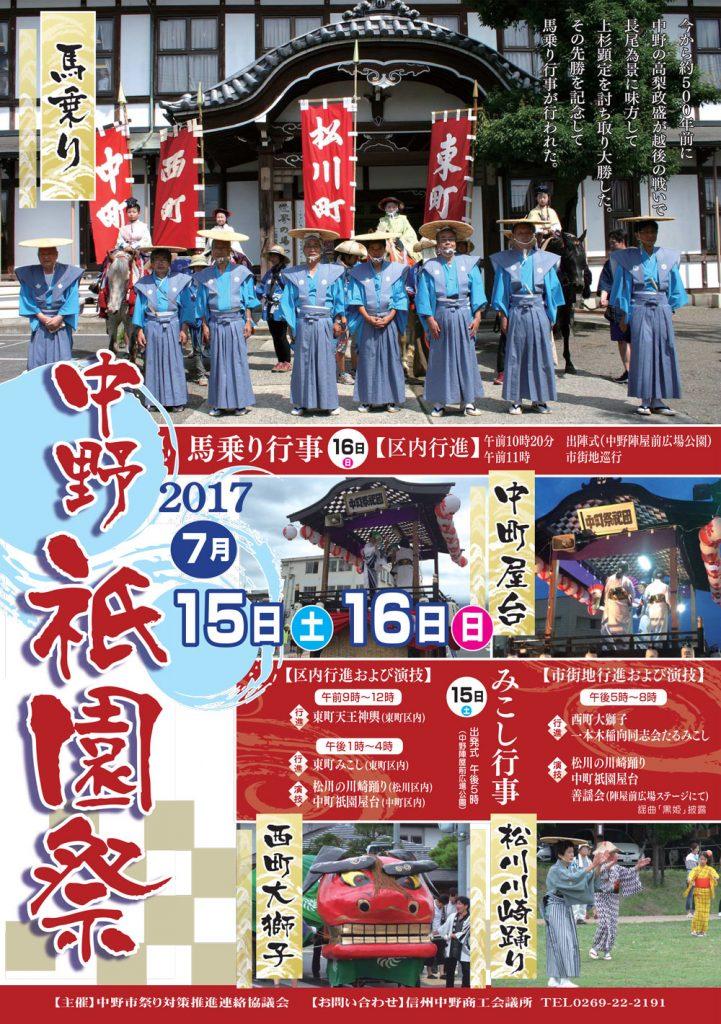 2017祇園