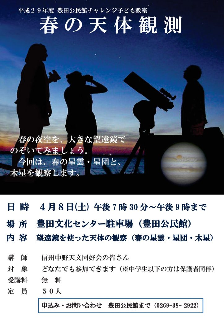 天体観測-チラシ(春季)H29