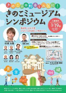 《きのこミュージアム》公開シンポジウム開催 @ 中野市中央公民館 講堂 | 中野市 | 長野県 | 日本