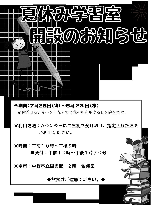 natsugakusyu_PR-1