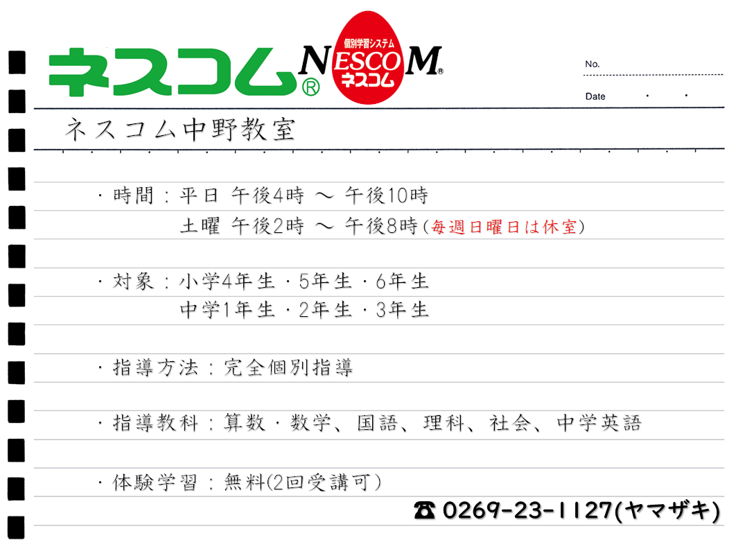 ネスコム中野教室-PR20190618